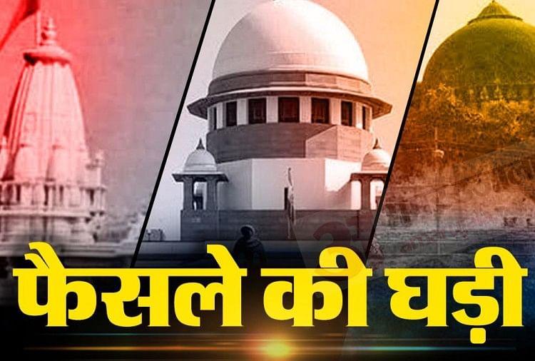 Image result for अयोध्या भूमि विवाद : सबको सुबह का इंतजार, 10.30 बजे सर्वोच्च न्यायालय सुनाएगा ऐतिहासिक निर्णय