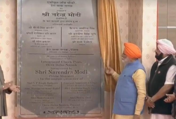 Image result for pm मोदी ने करतारपुर कॉरिडोर