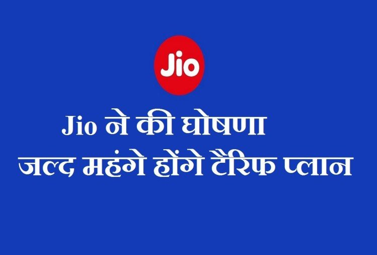 Jio tariff price hike