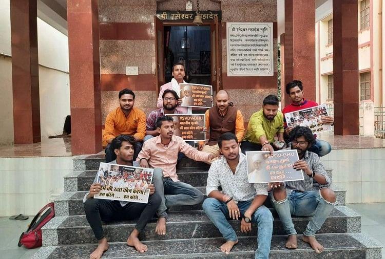 बीएचयू के संस्कृत विद्या धर्म विज्ञान संकाय में असिस्टेंट प्रोफेसर डॉ. फिरोज खान की नियुक्ति के विरोध में छात्रों ने शनिवार को कैंपस के सभी मंदिरों में मत्था टेका। साथ ही वहां पुष्पांजलि अर्पित की...