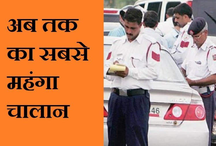 most expensive challan of India