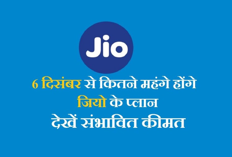 Jio expected plans