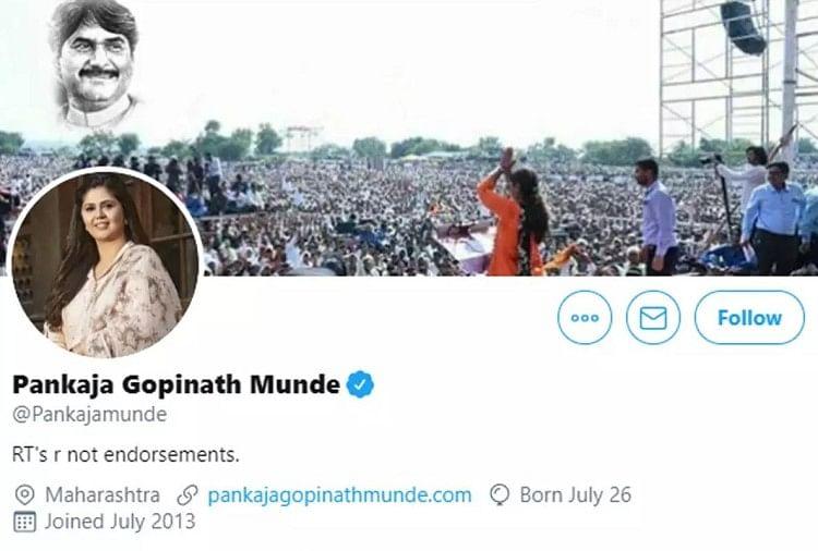 पंकजा मुंडे के ट्विटर का स्क्रीनशॉट