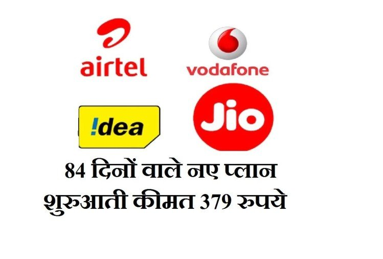 Jio Airtel Vodafone And Idea Tariff Plan