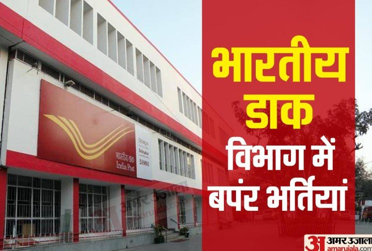 Sarkari Naukri Postal Circle Recruitment 2020 Gujarat Circle, apply for Postman or Postal Assistant and Multi Tasking Staff Vacancy