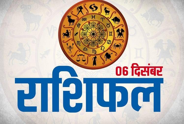 6 December 2019 Rashifal Horoscope Today Aaj Ka Rashifal - 6 दिसंबर राशिफल:  शुक्रवार को इन 5 राशि वालों के चमकेंगे सितारे, मिलेगा कोई शुभ समाचार - Amar  Ujala Hindi News Live