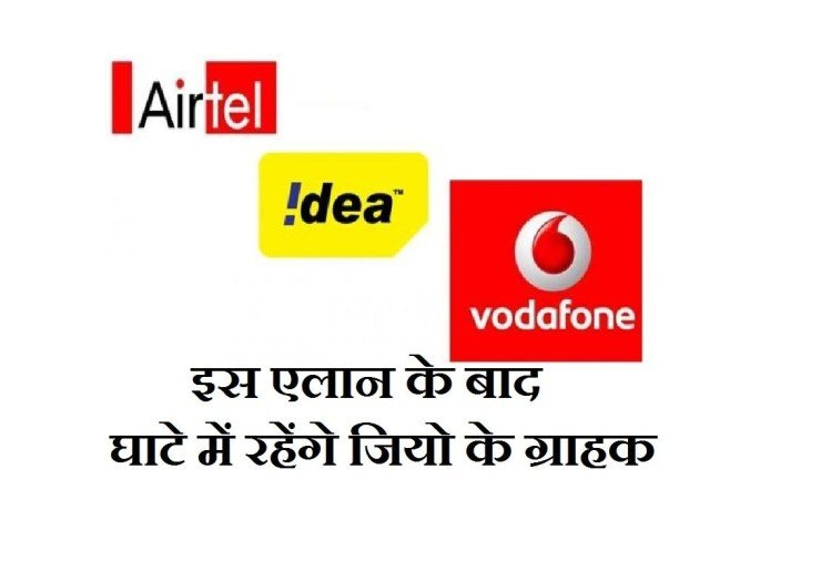 vodafone idea airtel unlimited calling