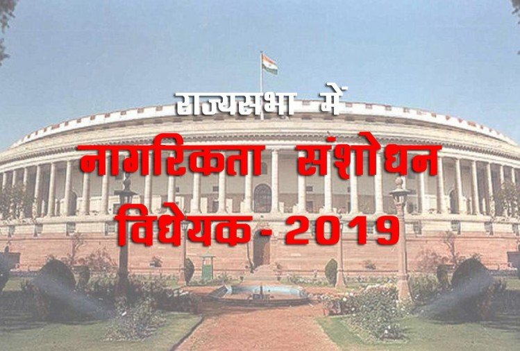 Citizenship Amendment Bill in Rajya Sabha