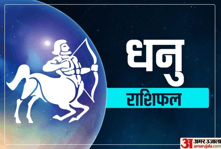 vikram samvat 2077 Sagittarius horoscope yearly predictions