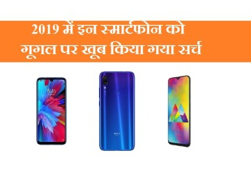 Google most searched smartphones of the year 2019