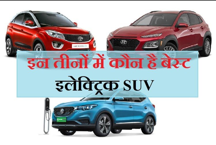 Tata Nexon EV vs MG ZS EV vs Hyundai Kona Best electric SUV