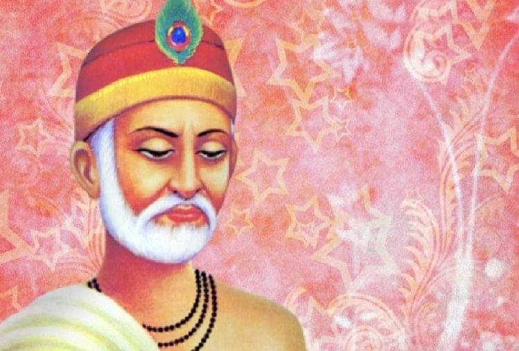 Sant Kabir Jayanti 2021 Date Tithi And His Biography - Kabirdas Jayanti 2021 Date: कब है कबीर दास जयंती, जानें तिथि और उनके जीवन से जुड़े तथ्य - Amar Ujala Hindi News Live