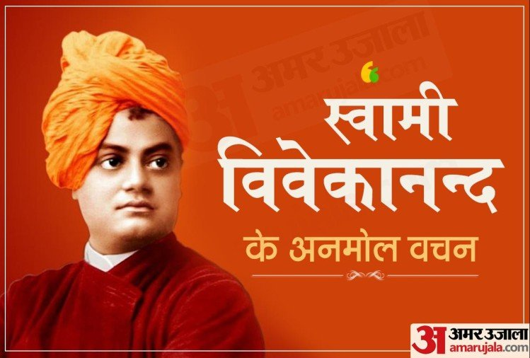 National Youth Day 2020 Swami Vivekananda Quotes Thoughts