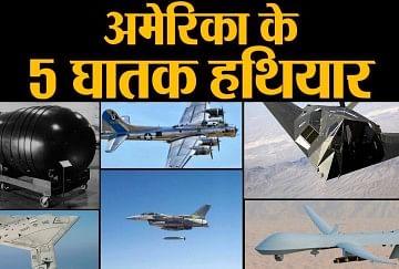 Most Lethal Weapons Of America - इन हथियारों के दम पर टिकी है अमेरिका की  ताकत- Amar Ujala Hindi News Live