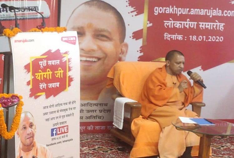 अमर उजाला गोरखपुर के डिजिटल संस्करण की पहल को मुख्यमंत्री योगी आदित्यनाथ ने सराहा है और खुद इसका लोकार्पण किया।