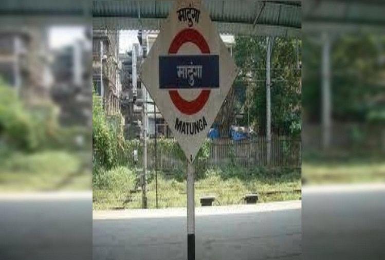 माटुंगा रेलवे स्टेशन