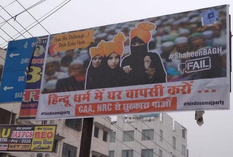 दक्षिणी दिल्ली के शाहीन बाग में सीएए और एनआरसी के विरोध में जारी प्रदर्शन के विरोध में शनिवार को पोस्टर जारी किया गया। हिंदू समाज पार्टी के नेता रोशन पांडेय ने इंग्लिशिया लाइन क्षेत्र में पोस्टर लगवाए हैं....