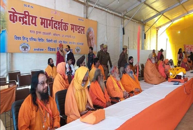 प्रयागराज में माघ मेला के परेड मैदान स्थित विश्व हिंदू परिषद के शिविर में सोमवार को केंद्रीय मार्गदर्शक मंडल की  बैठक सुबह दस बजे शुरू हुई।  भगवान राम के चित्र पर माल्यार्पण व दीप प्रज्ज्वलन के साथ शुरू हुई।