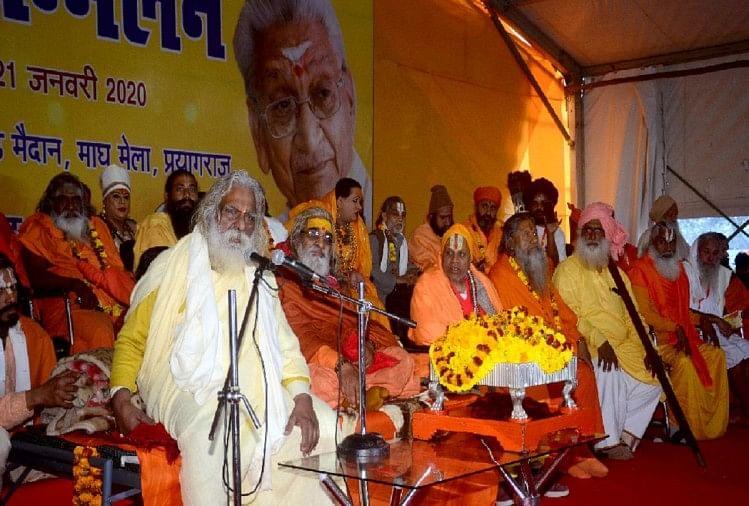 विश्व हिंदू परिषद की ओर से आयोजित विराट संत सम्मेलन में राम मंदिर निर्माण और नागरिकता संशोधन कानून छाया रहा।