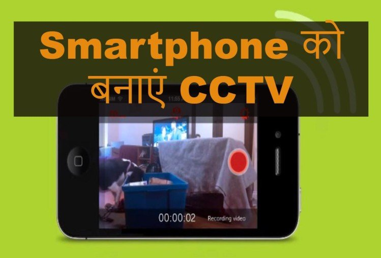 USE MOBILE AS CCTV