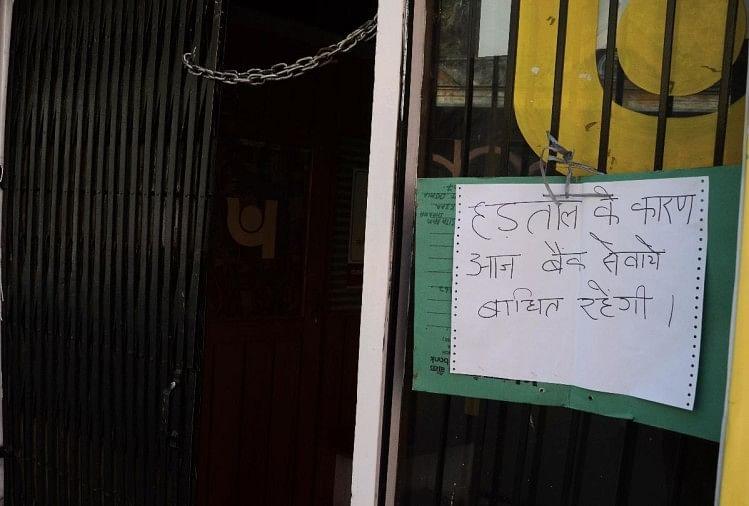 दो दिन बैंक कर्मियों की हड़ताल, बैंकों में प्रभावित रहेगा कामकाज