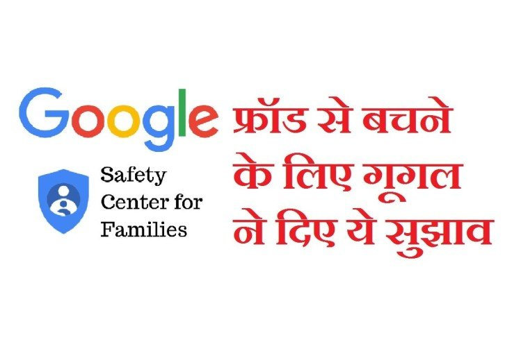 Google internet safety