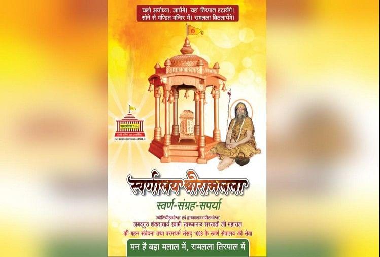 विराजमान रामलला का भव्य मंदिर बनाने के लिए श्रीरामजन्मभूमि तीर्थ क्षेत्र ट्रस्ट अधिकृत किए जाने के बाद भी पुराने ट्रस्टों ने इस निमित्त चंदा-दान लेने का मोह नहीं त्यागा है।