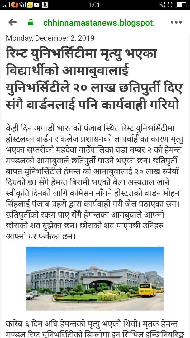 नेपाली में सोशल मीडिया पर पीड़ित परिवार को 20 लाख दिए जाने की फैलाई गई खबर की फोटो।