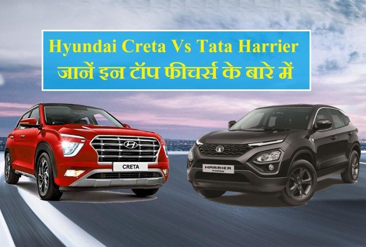Tata Harrier VS 2020 Hyundai Creta