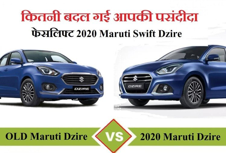 2020 Maruti Swift Dzire Vs Old Maruti Dzire