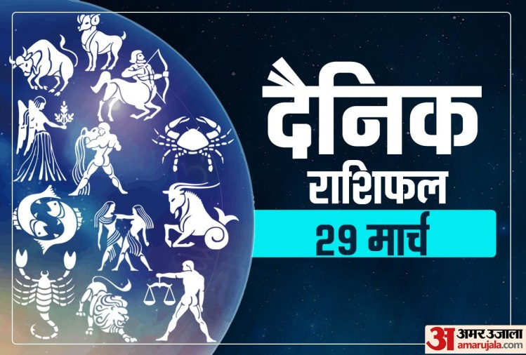 Horoscope Today 29 March 2020 Daily Horoscope Aaj Ka Rashifal Astrology Today In Hindi