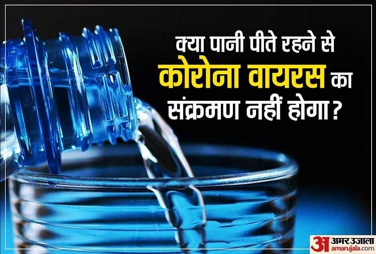 Coronavirus Safety Tips Is Drinking Water In Every 15 Minutes Prevent Covid 19 Infection Corona Symptoms Prevention – Coronavirus: क्या हर 15 मिनट में पानी पीने से कोरोना संक्रमण का खतरा कम हो जाता है?