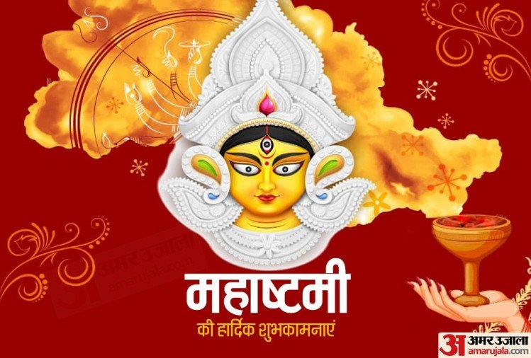 Shardiya Navratri 2020 October Happy Durga Ashtami 2020 Wishes, Messages,  Images, Wallpapers, Quotes Whatsapp, Facebook Status In Hindi - Happy Durga  Ashtami 2020: महाष्टमी के पावन अवसर पर अपनों को भेजें शुभकामना
