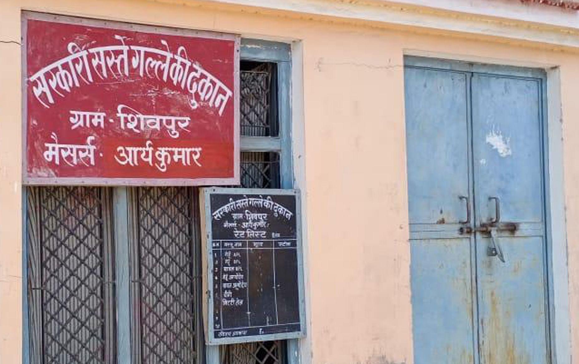 शिवपुर गांव में बंद पड़ी सरकारी सस्ते गल्ले की दुकान