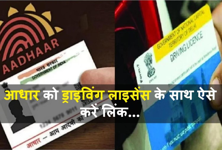 aadhar card driving licence