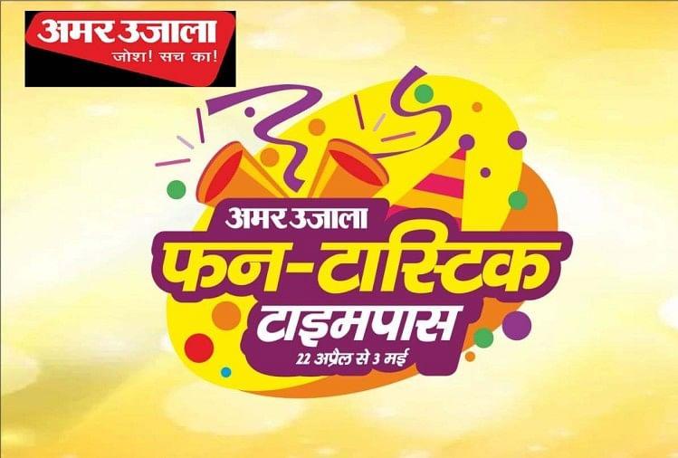 कानपुर में अमर उजाला की ओर से आयोजित फन-टास्टिक टाइमपास प्रतियोगिता में लोगों का जोश देखते ही बन रहा है। हर दिन अलग-अलग शहर के लोग प्रतिभाग कर अपना टैलेंट दिखा रहे हैं।