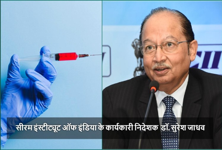 Dr. Suresh Jadhav, Serum Institute of India, Coronavirus Vaccine