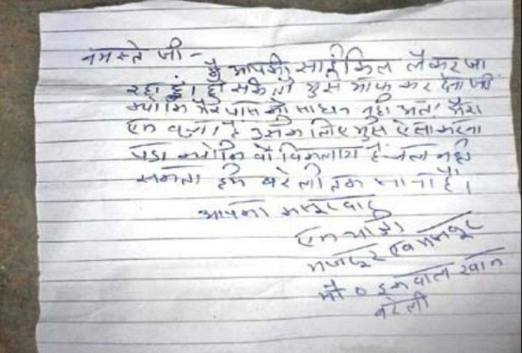 साइकिल मालिक से माफी मांगते हुए एक पत्र लिख छोड़ा