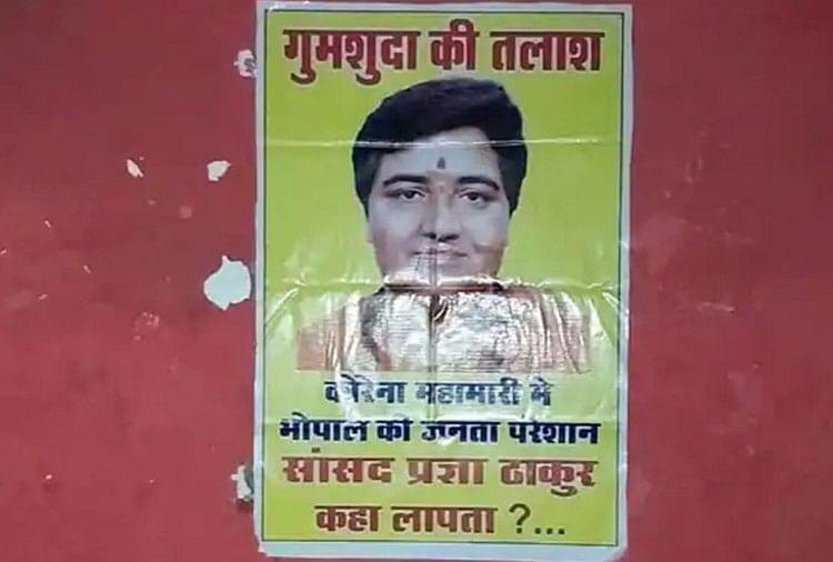 Mp Madhya Pradesh News In Hindi Madhya Pradesh Missing Poster Mp Of Sadhvi Pragya Missing Poster Seen In Bhopal – मध्यप्रदेश: 'लापता' साध्वी प्रज्ञा पोस्टर मामले में भाजपा ने कहा-वह एम्स में भर्ती