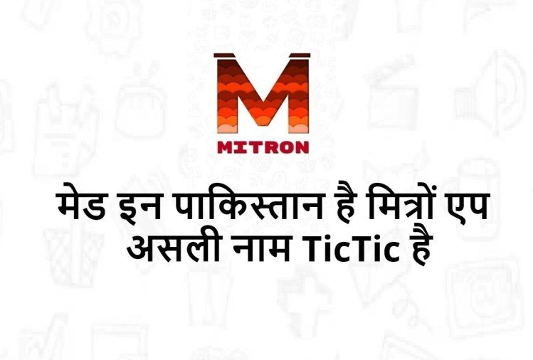 Mitron App Is a Pakistani app Called TicTic