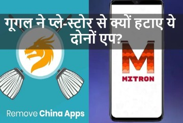 Mitron and Remove China Apps