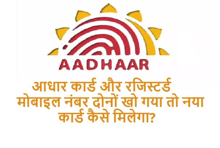 How to get new aadhaar card