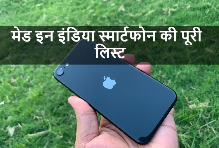 Made in India Smartphone