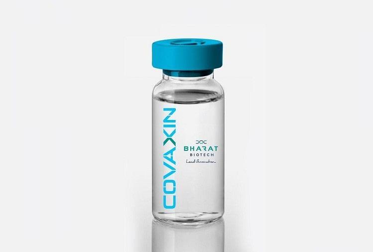 कोवाक्सिन वैक्सीन