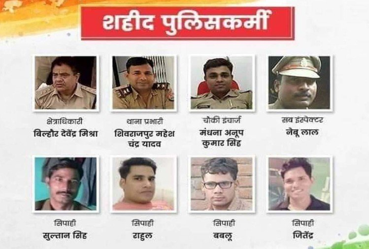 कानपुर एनकाउंटर में शहीद पुलिसकर्मी