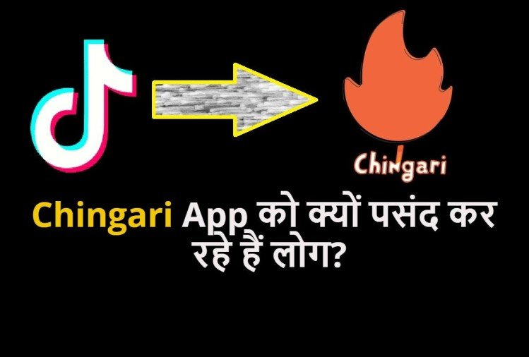 chingari-app-tiktok_1593782024