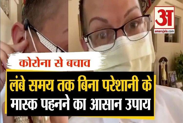 Know How To Wear A Mask With Glasses In A Few Minutes – जानिए चंद मिनटों में चश्में के साथ मास्क पहनने का बेहद आसान उपाय