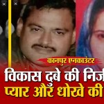 Kanpur Encounter Vikas Dubey: Know About Vikas Dubey Love Story