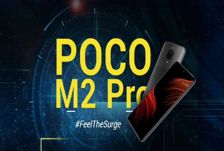 Poco M2 Pro To Go On Sale For First Time Today At 12 Noon Via Flipkart Know Price And Offers – Poco M2 Pro स्मार्टफोन की पहली सेल आज, मिलेंगे शानदार ऑफर