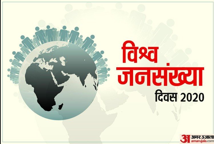world population day 2020 quotes